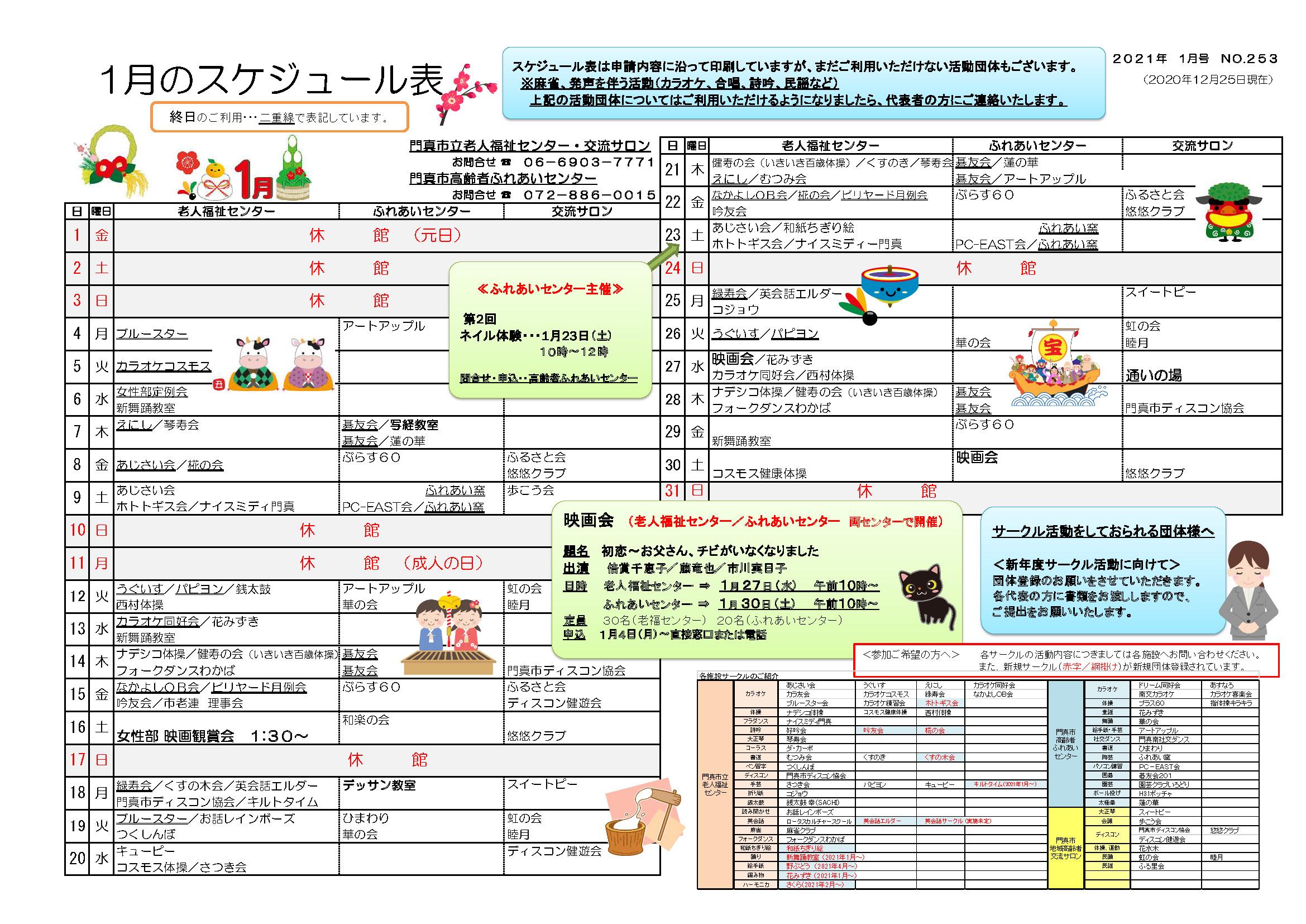 202101スケジュール表